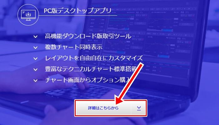 ザオプション公式サイト下部に「PC版デスクトップアプリ」という項目があるのでクリック