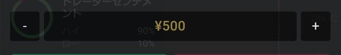 投資金の選択