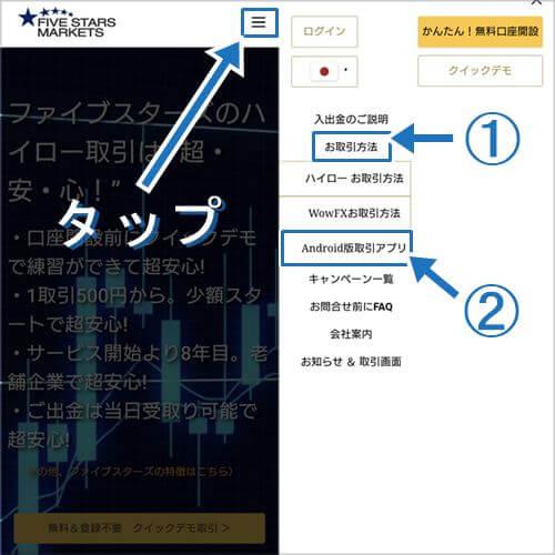 ホーム画面右上の「三」ボタンを押し、「お取引方法」→「Android版取引アプリ」を選択