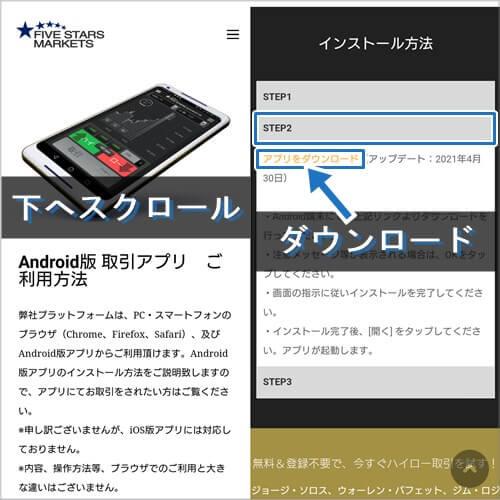 画面遷移後、下までスクロールし「インストール方法」の「STEP2」内「アプリをダウンロード」を押します