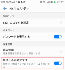 アプリがインストール出来ない時の対処法