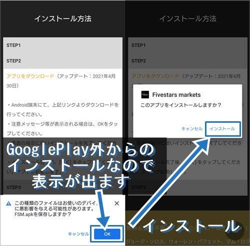 GooglePlay以外でのアプリをダウンロードなので警告が出ます。「OK」を押して「インストール」へと進みます。