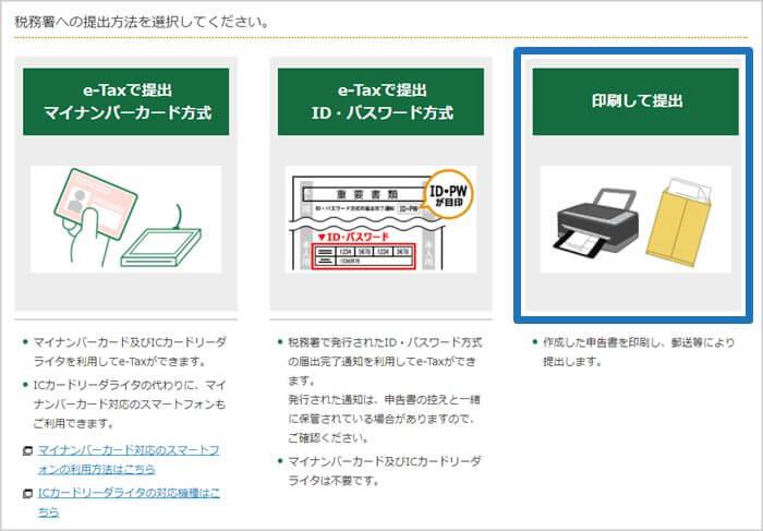 提出方法は3種類。マイナンバーカード等が無くても可能な「印刷」が簡単