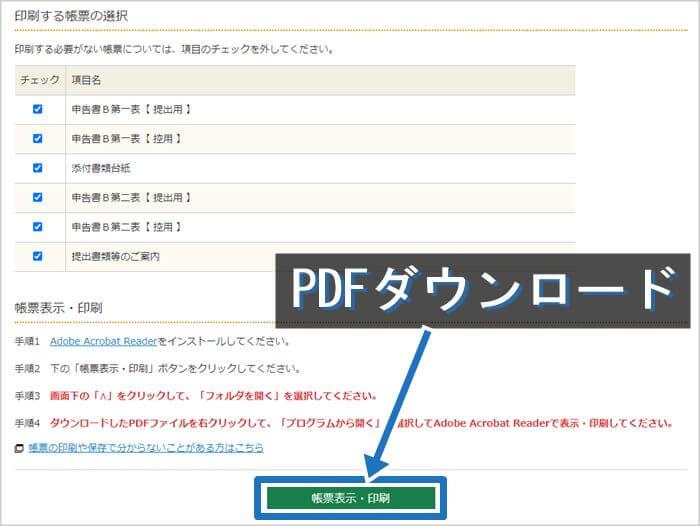 印刷する為のファイルをダウンロード
