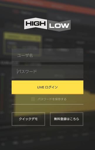 アプリで取引画面にログイン