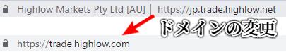 ハイローオーストラリアのURL変更
