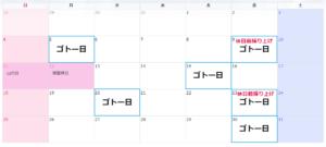 ゴトー日とは「5」「10」のつく日。カレンダーで解説