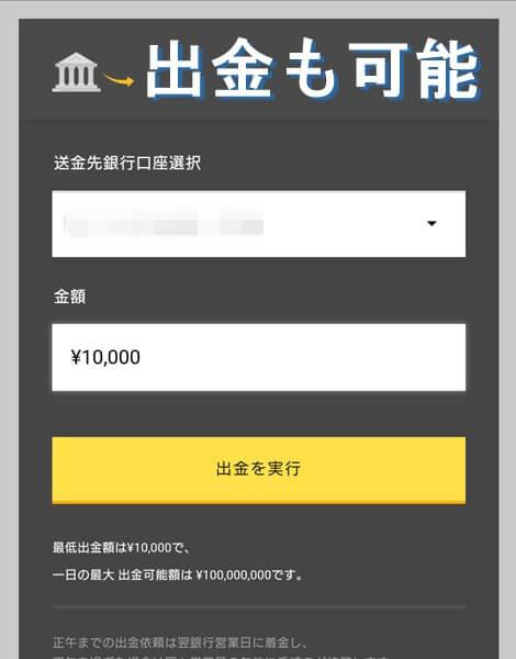 アプリから出金申請を行う事も可能