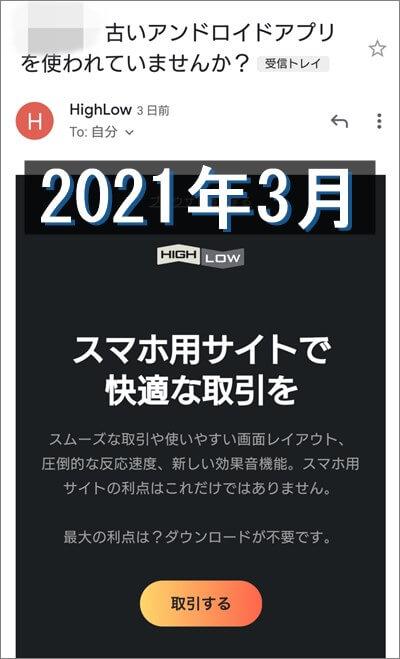 2021年3月に届いたメール