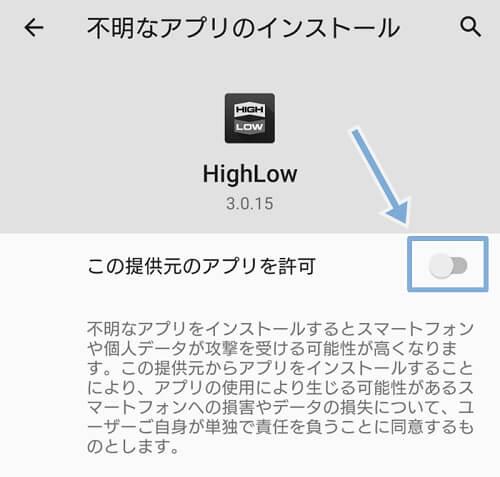 現在のハイローオーストラリアのアプリのバージョンは3.0.15