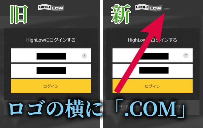 ハイローオーストラリアの新旧URLの違いはロゴ