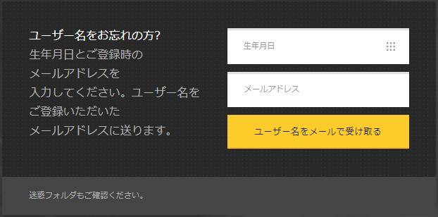 「ユーザー名」を忘れた時の画像