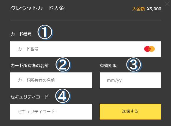クレジットカード入金フォーム