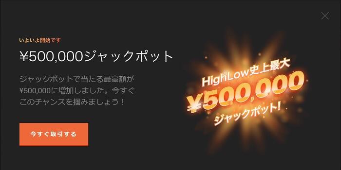 ハイローオーストラリアのジャックポットボーナスは最大50万円