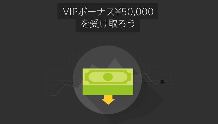 VIPボーナス