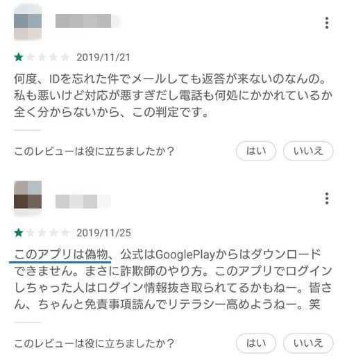 偽アプリの評価コメント