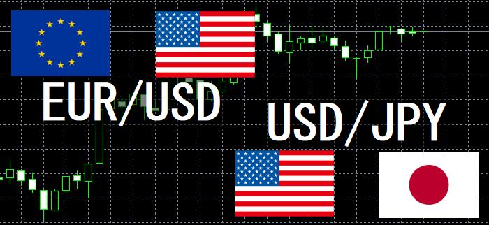 おすすめの通貨ペアは「EUR/USD」「USD/JPY」