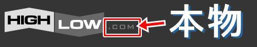 本物のロゴは「Highlow.com」