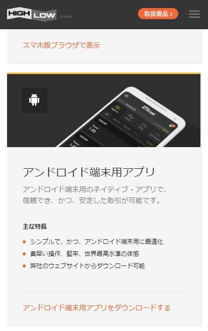 ハイローオーストラリア公式サイト内で本物のアプリをインストール可能