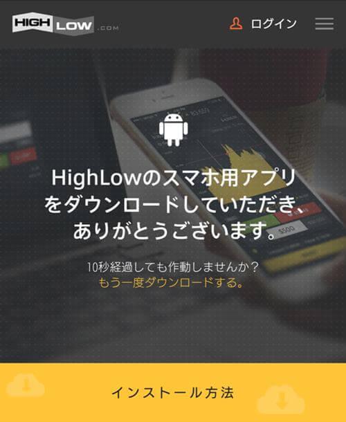 ハイローオーストラリアのアプリインストール画面