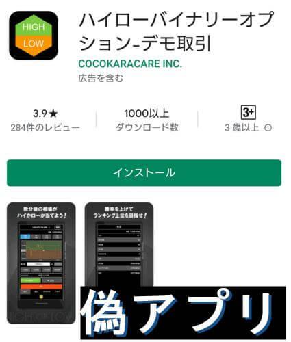 ハイローオーストラリアの偽デモアプリ