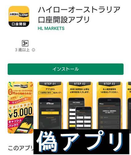 ハイローオーストラリアの偽アプリ