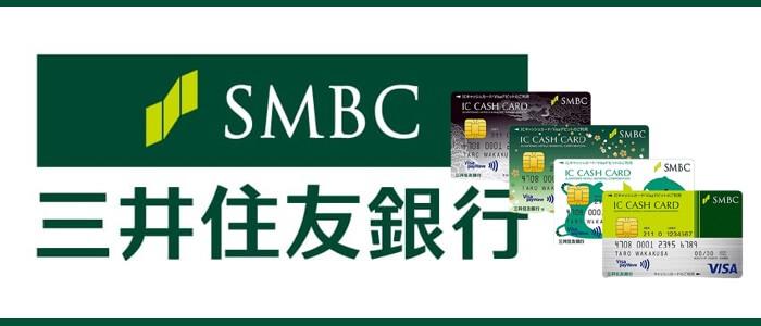 SMBC系カードでは入金出来ない