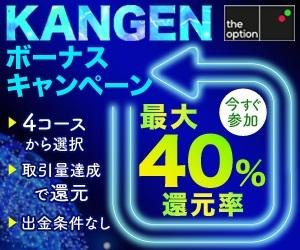 KANGENキャンペーン