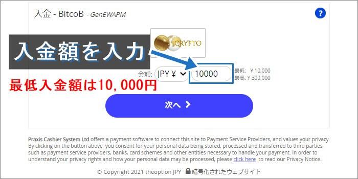 ビットコイン入金の送金フォーム