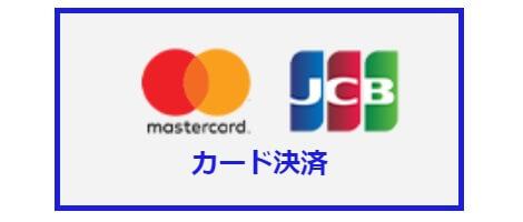 クレジットカードでザオプションに入金