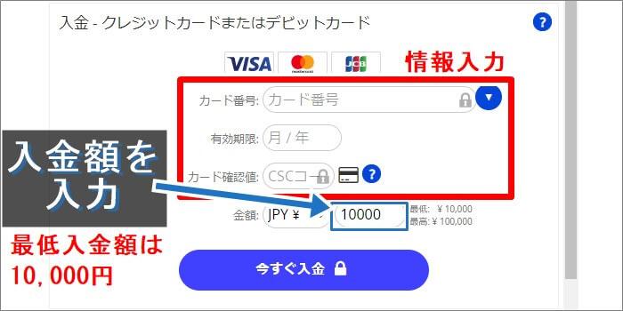 ザオプションクレジットカード入金画面、カード情報を入力