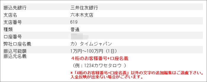 三井住友銀行への入金方法