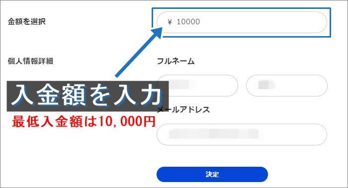 みずほ銀行への入金方法