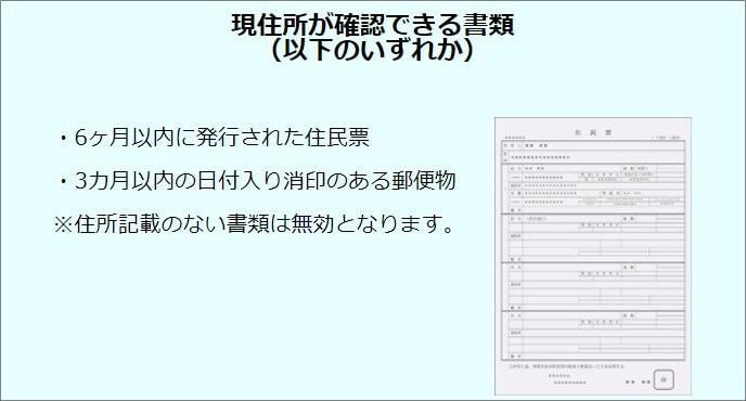 本人確認書類3つ目:現住所が確認できる書類