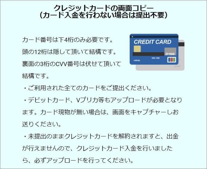 本人確認書類4つ目:クレジットカードのコピー