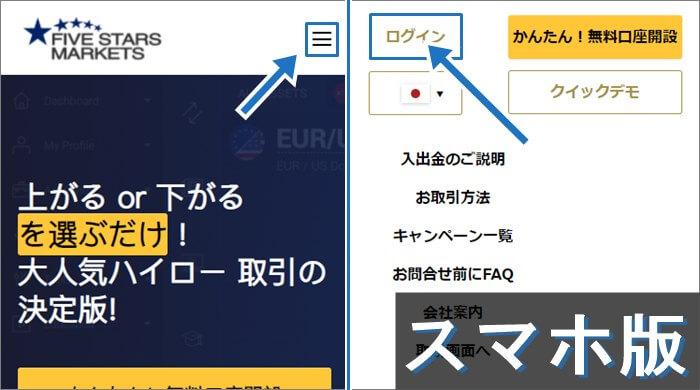 スマホ版のファイブスターズマーケッツへのログインは「三」のメニューボタンから可能