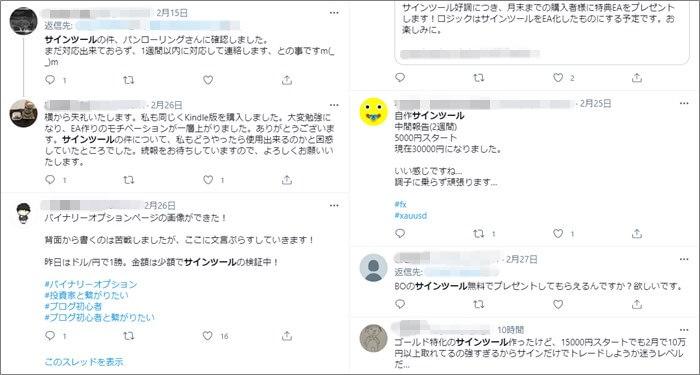 Twitter「サインツール」の結果イメージ画像