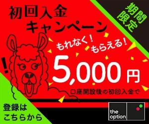 ザオプションの初回入金キャンペーン