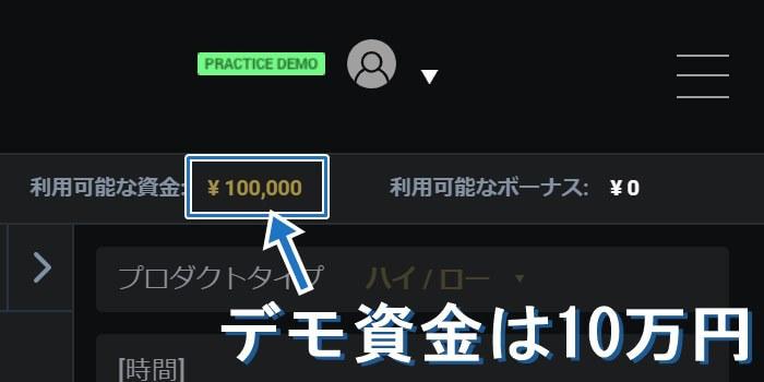 デモ資金は10万円