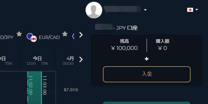デモ取引では10万円の資金が用意されている