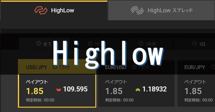 HighlowとHighlowスプレッドの取引時間