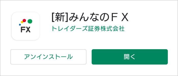 「新」みんなのFXのアプリイメージ