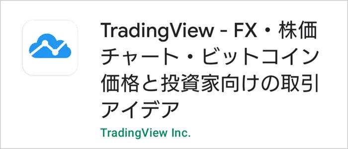 Trading Viewのアプリイメージ