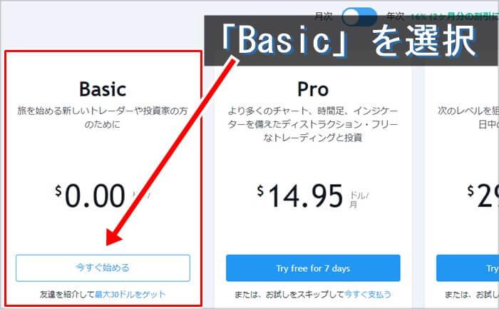 無料の「Basic」プランを選択