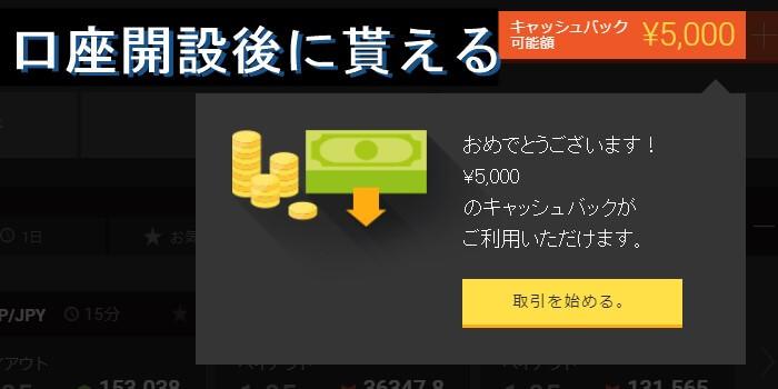 口座開設後に即5000円のキャッシュバックが貰える