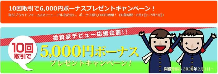 ファイブスターズマーケッツの6000円ボーナスは2021年6月~7月末まで