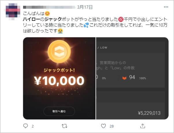 1,000円の取引で10,000円のジャックポットが当たった報告